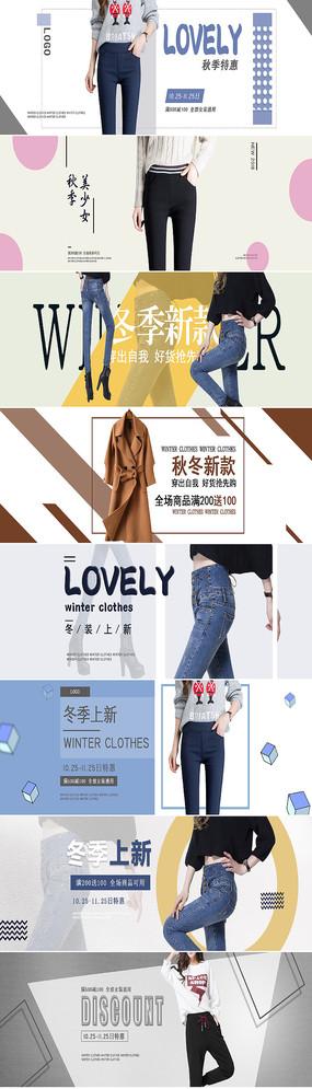 秋冬时尚简约风女装淘宝海报