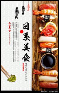 日系美食宣传海报