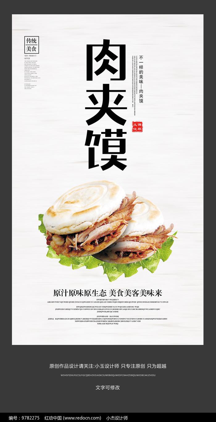 肉夹馍美食宣传海报设计图片