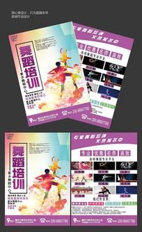 时尚舞蹈宣传单