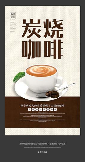 炭烧咖啡宣传海报设计