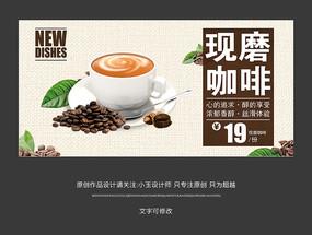 现磨咖啡宣传海报设计