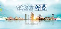 郑州印象海报设计
