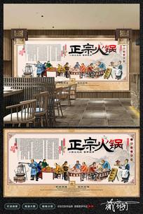 正宗火锅火锅店壁画设计