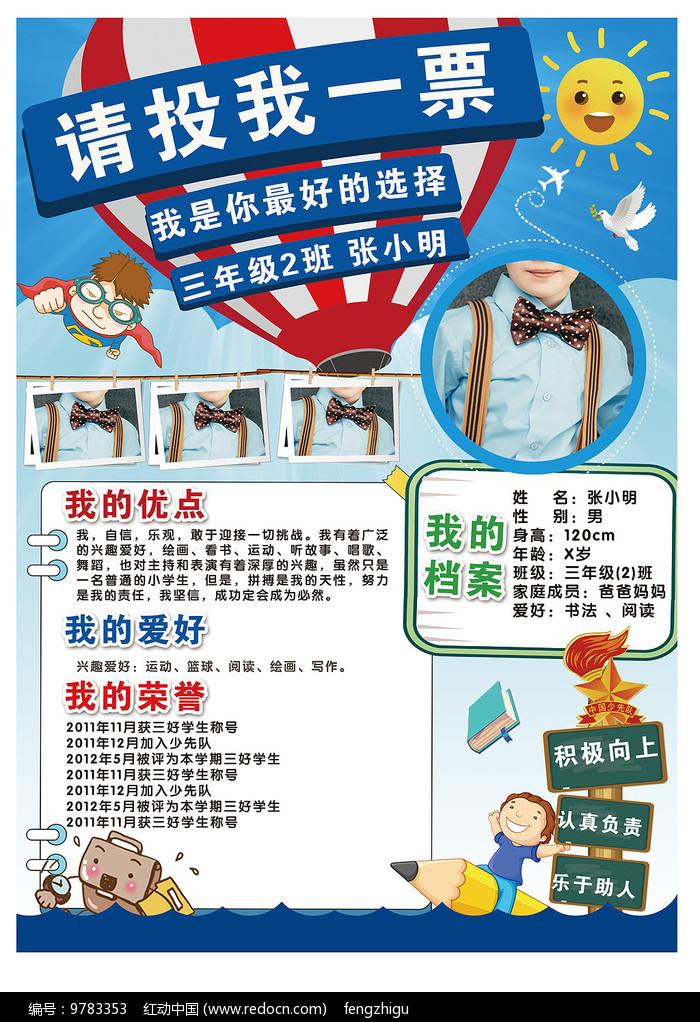 中小学生大队委员竞选海报图片