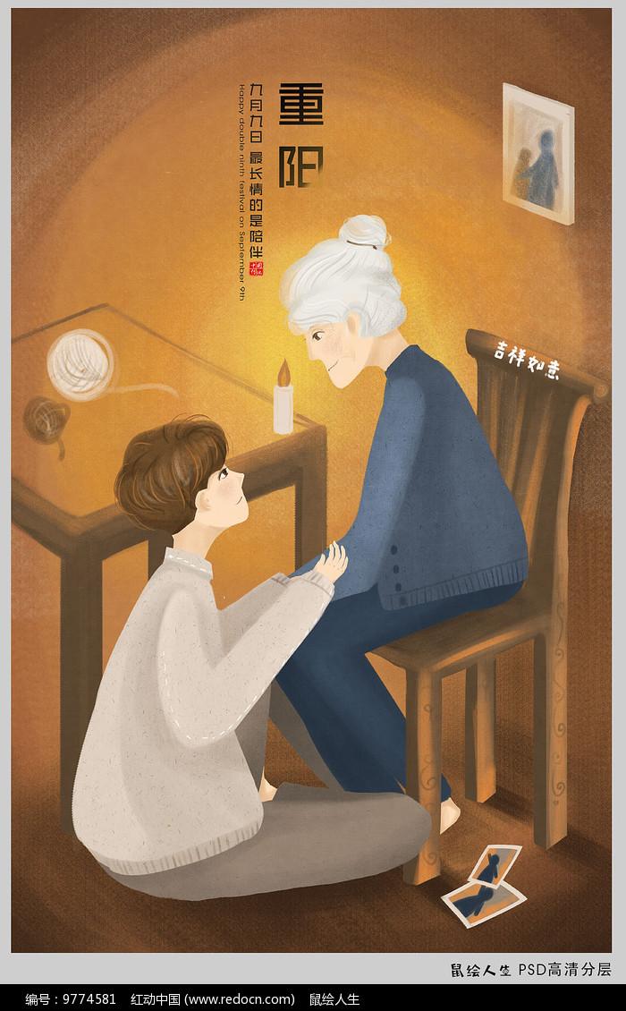 重阳节手绘插画海报图片