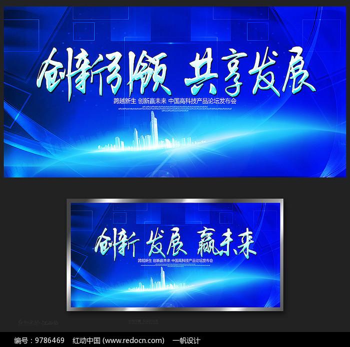 创新科技会议背景展板图片