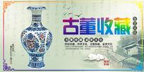 古董瓷器海报