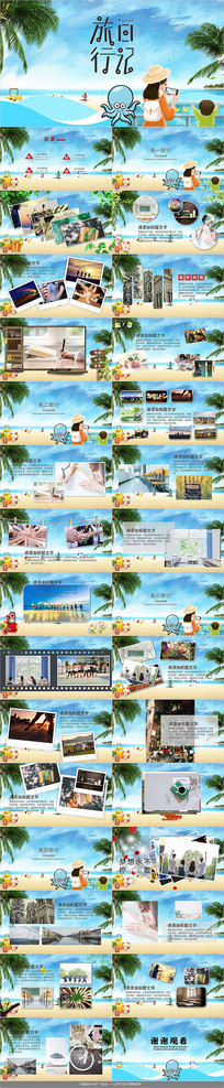 海边沙滩亲子旅游PPT模板