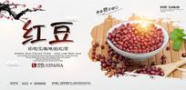 红豆五谷海报