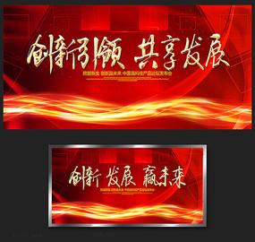 红色大气创新科技会议背景