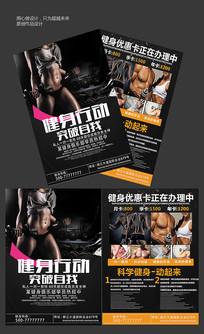 健身行动健身房宣传单