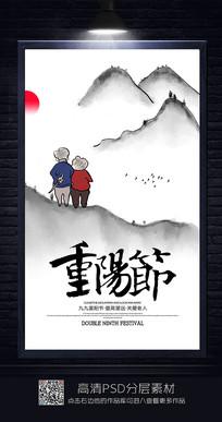 简约水墨风重阳节海报