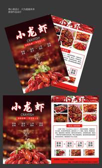简约小龙虾宣传单