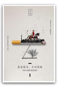 禁止吸煙創意公益海報