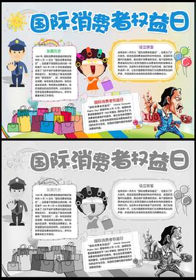 卡通国际消费者权益日小报