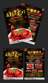 美食小龙虾宣传单