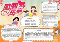 母亲节节日介绍小报