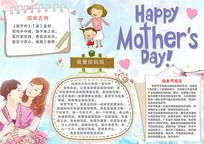 母亲节庆祝小报