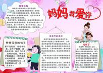 母亲节主题活动小报