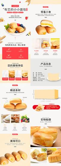 食品小面包详情页细节描述模板