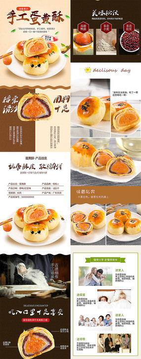 淘宝蛋黄酥详情页模板
