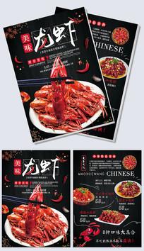 小龙虾海鲜美食宣传单