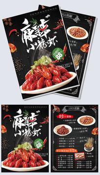 中国菜麻辣小龙虾宣传单