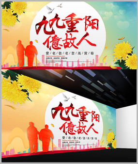 重阳节宣传活动展板