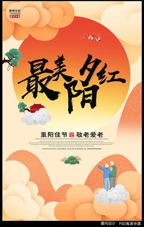 最美夕阳红黄色重阳节海报