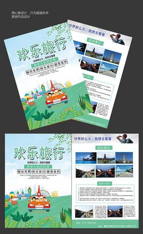 创意旅游宣传单