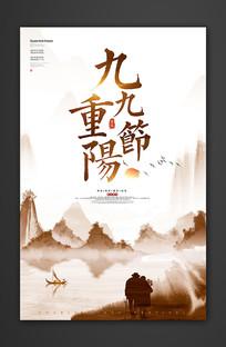 创意水彩九九重阳节海报设计