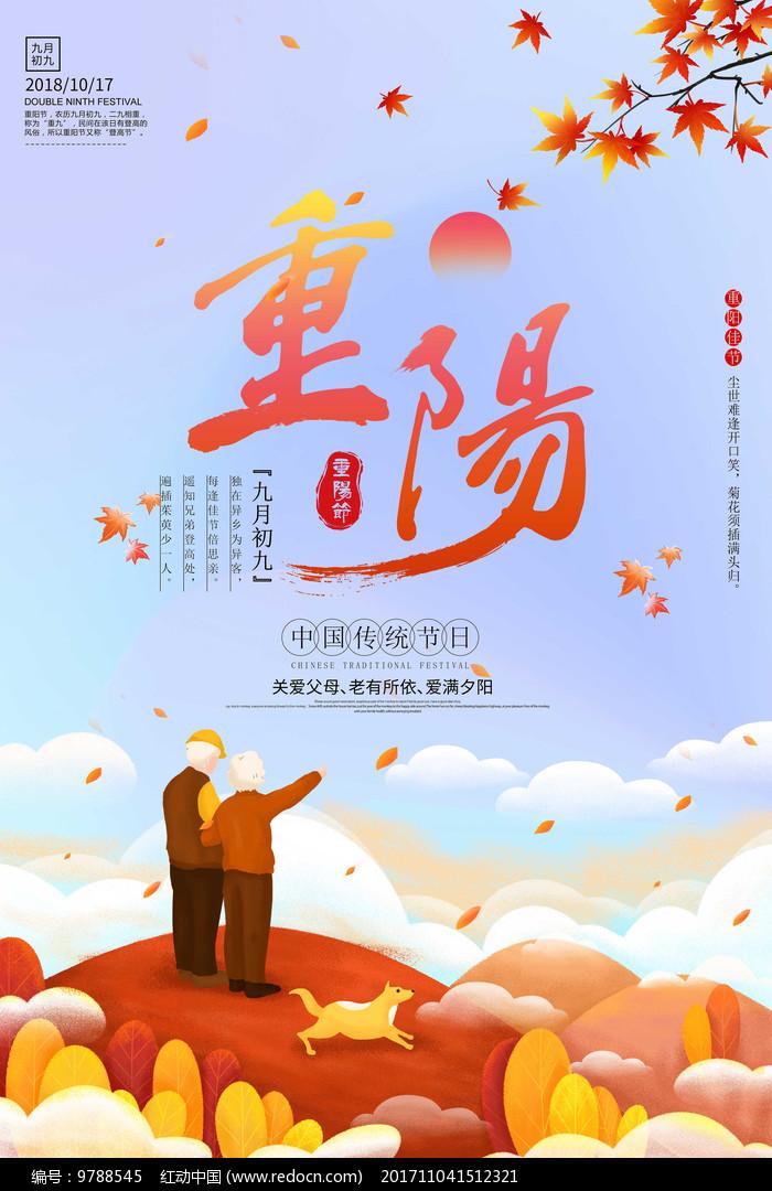 传统节日重阳节海报图片