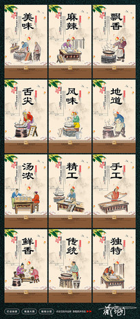 传统特色面食文化宣传展板