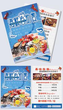 海鲜餐厅自助餐宣传单