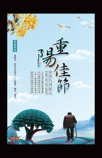 九九重阳佳节海报