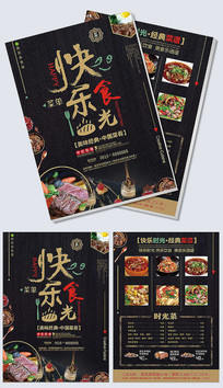 快乐时光餐饮餐厅菜单宣传单
