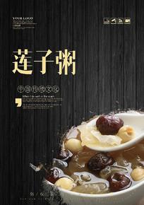 莲子粥海报设计