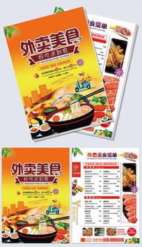 时尚大气外卖美食菜单宣传单