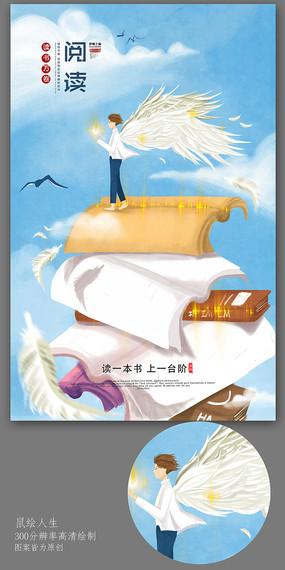 手绘插画阅读海报