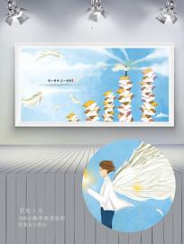 手绘插画阅读海报设计