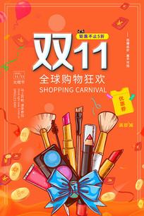 双十一全球购物促销海报