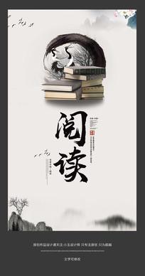 阅读书香中国宣传海报设计