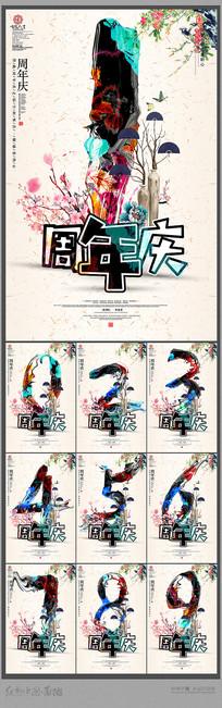 中国风创意周年庆海报
