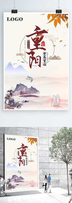 中国风重阳节重阳登高尊老海报
