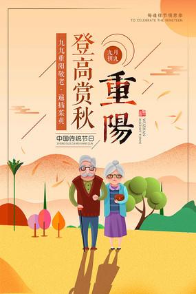 重阳登高节宣传海报