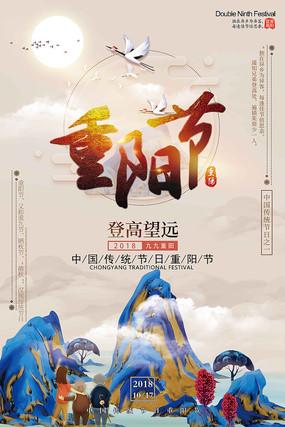 重阳节登高望远海报