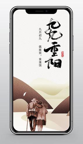 重阳节手机海报 PSD