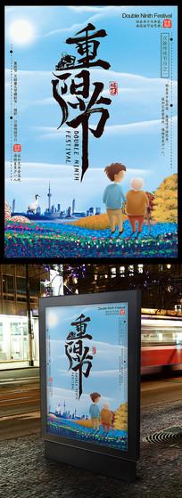 重阳节中国风传统节日海报