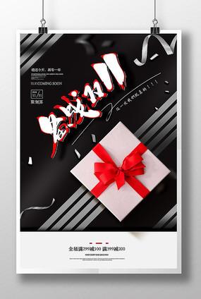 备战双十一海报设计模板